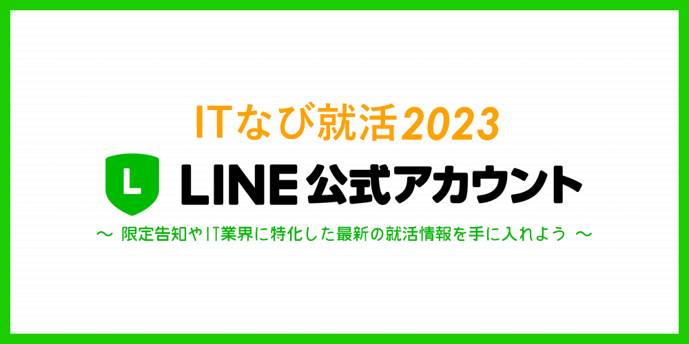 ITなび就活2021LINE公式アカウント