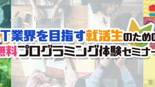 文系大学生・IT未経験者のための無料プログラミング体験セミナー