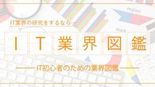 【IT業界研究】|IT初心者のための業界図鑑