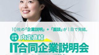 12月|内定直結IT合同企業説明会~ Event report ~