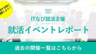 内定直結!就活イベントレポート ~2021卒~