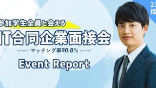 2月|IT合同企業面接会~ Event report ~