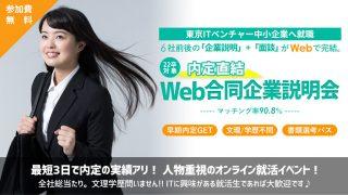 内定直結|Web合同企業説明会