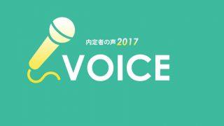 内定者の声 ― 2017 ―