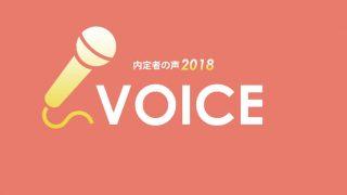 内定者の声 ― 2018 ―