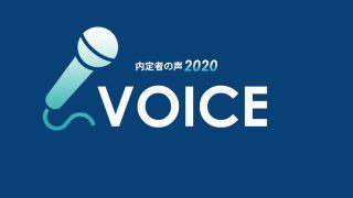 内定者の声 ― 2020 ―
