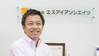 【社長インタビュー】株式会社エスアイアソシエイツ 岩井 淳行